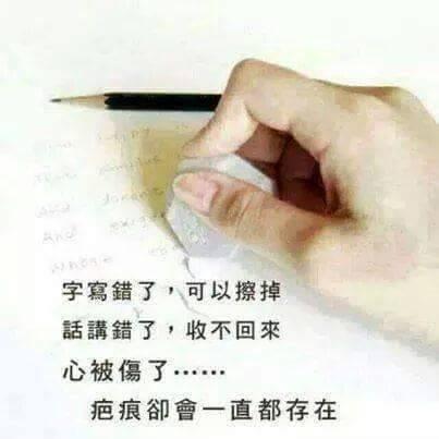 字寫錯了可以
