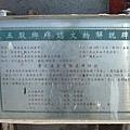 凌雲寺的解說牌