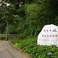十八尖山公園
