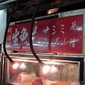 阿留申生魚片