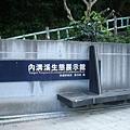 內溝溪生態展示館