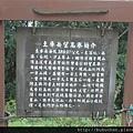 土庫岳解說牌