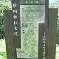 侯硐神社古道?