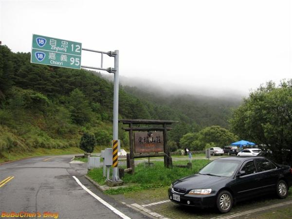 往東埔山莊岔路
