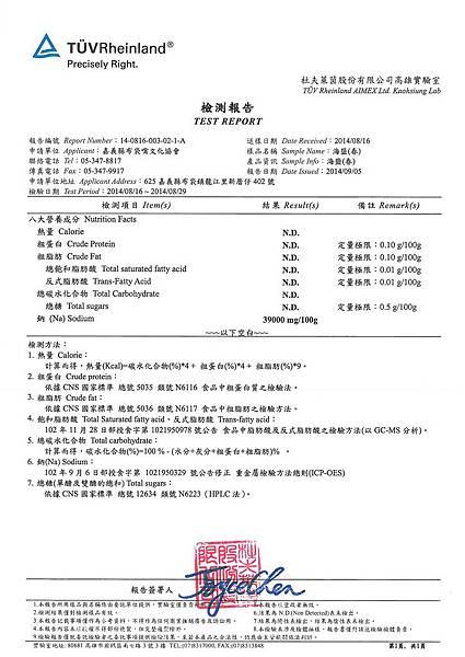 2014.8.16-春之粗鹽營養成分.jpg