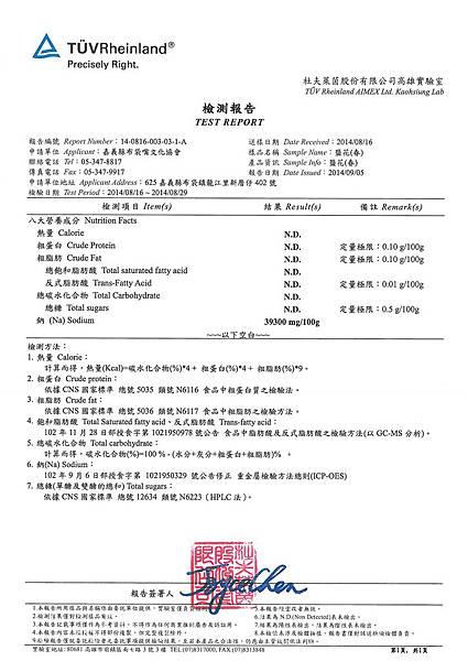2014.8.16-春之鹽花營養成分.jpg
