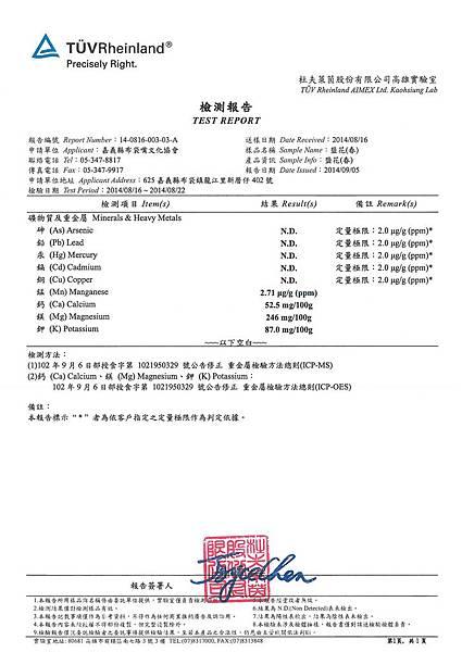 2014.8.16-春之鹽花礦物質及重金屬.jpg