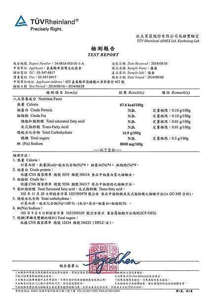 2014.8.16-鹽鹵營養成分.jpg