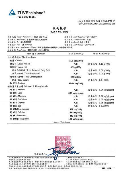 2014.10.29霜鹽檢驗報告1.jpg