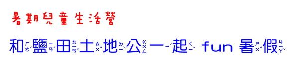 1和鹽田土地公一起fun暑假.jpg