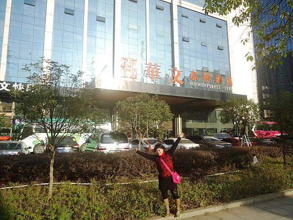 華文森林酒店