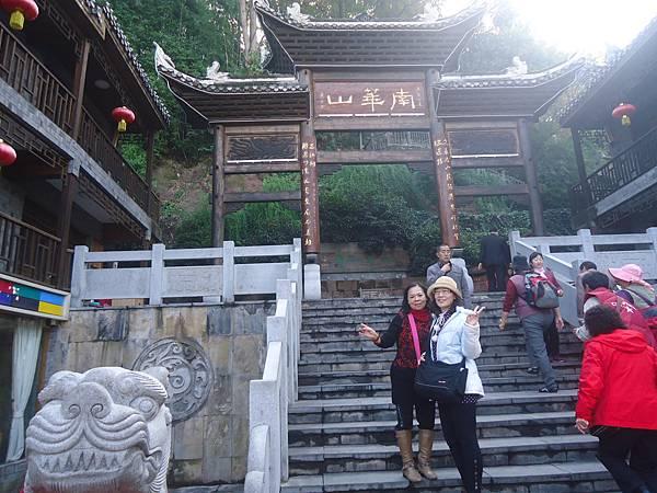 23鳳凰城南華寺