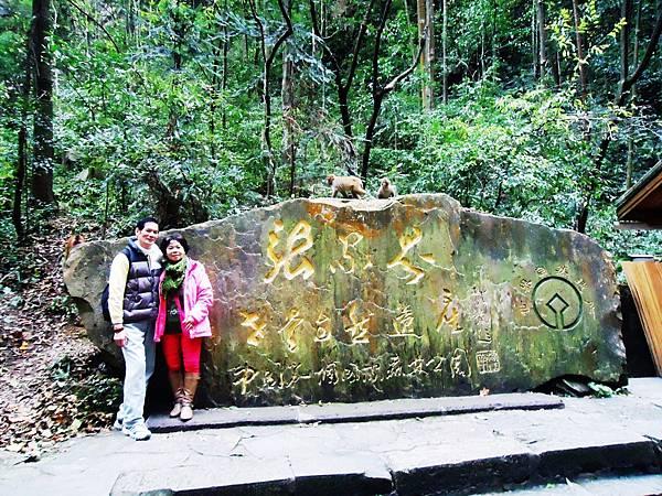 0093金鞭溪景觀