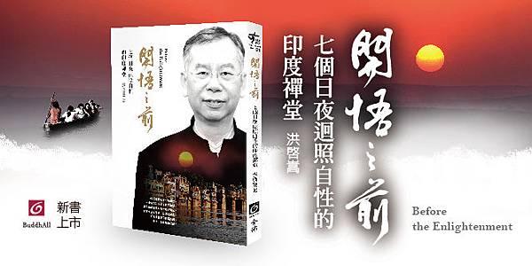 洪啟嵩禪師最新著作