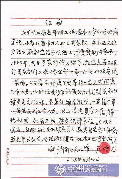 新聞調查見底第三世多傑羌佛-5