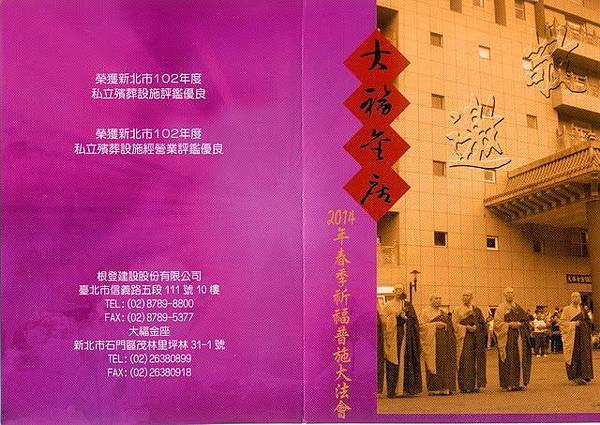 103年大福金座春季法會-1