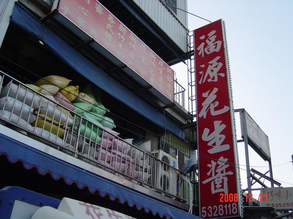 新竹有名的福源花生醬