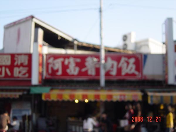 阿富魯肉飯