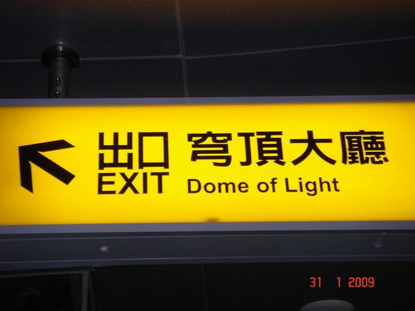 光之穹頂指標