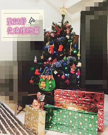 聖誕節交換禮物.jpg