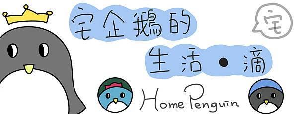 宅企鵝封面 2-01.jpg