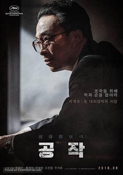 the-spy-gone-north-south-korean-movie-poster.jpg