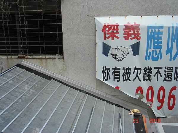 1F增建日式文化瓦定鋁合金掛瓦條2.JPG