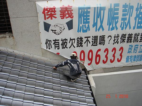 1F增建日式文化瓦施工8.JPG