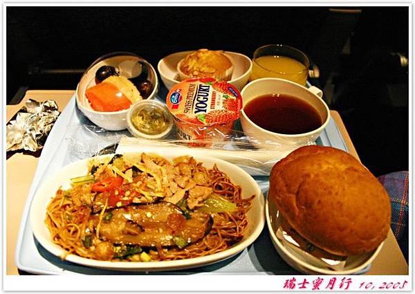 飛機上的餐點