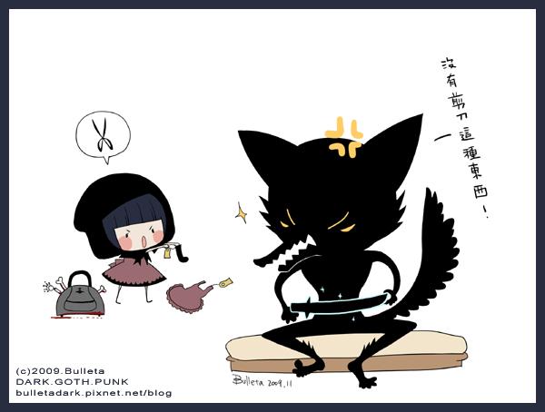 小黑帽的黑野狼-沒有剪刀 只有刀