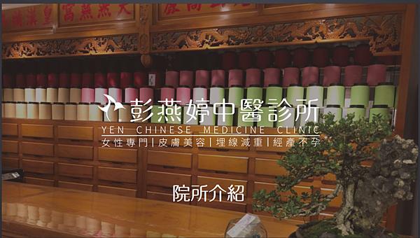 彭燕婷banner.png