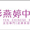 彭燕婷中醫診所banner1.png