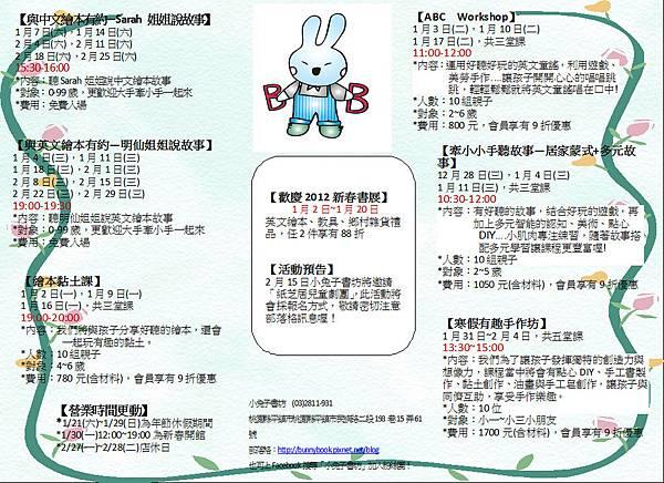 2012年1月份活動行事曆.JPG