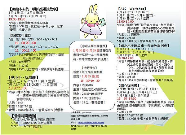 201202行事曆.JPG