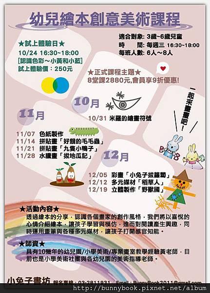 幼兒繪本創意美術課程201210