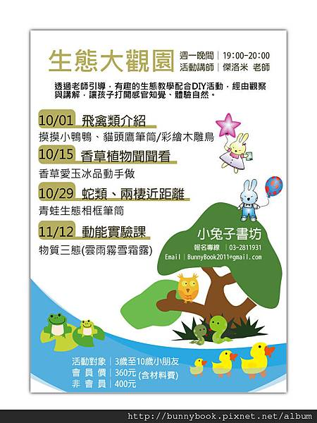 生態大觀園201210