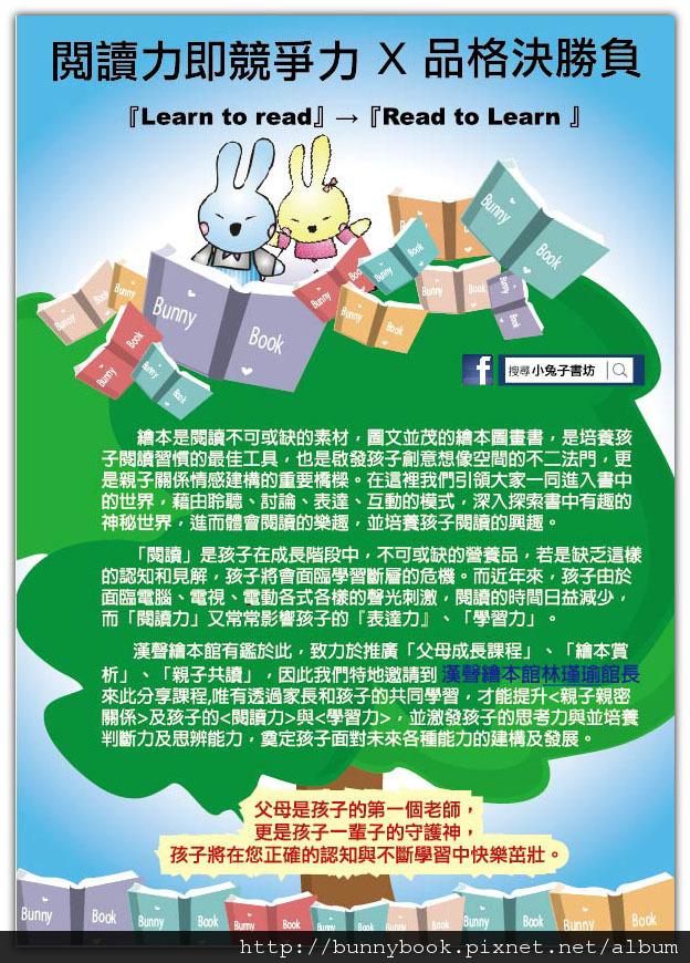 閱讀力及競爭力X品格決勝負cover201210