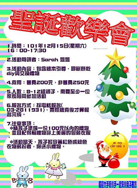 活動宣傳--聖誕歡樂會