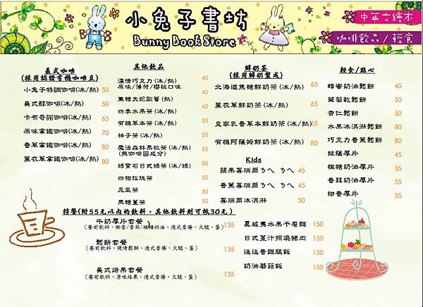 2012 winter menu(2)