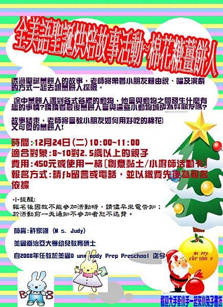 棉花糖薑餅人活動宣傳