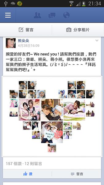 Screenshot_2013-05-03-21-34-12