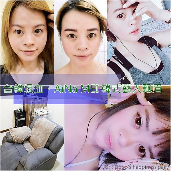 台韓混血.AiNa MEI 韓式藝人飄眉