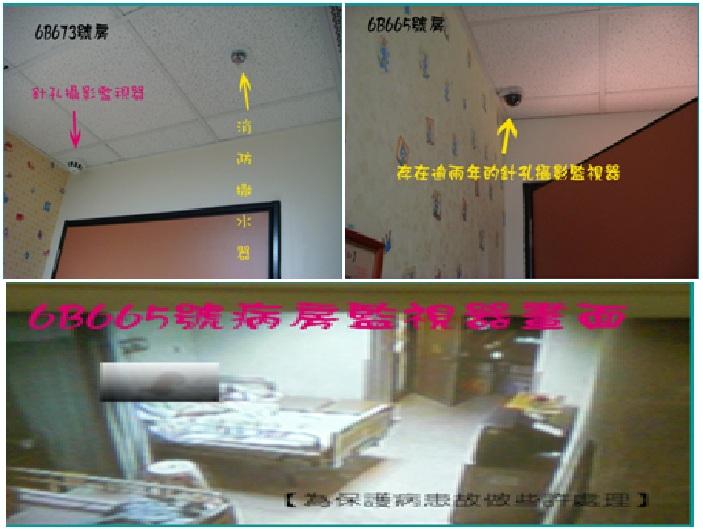 萬芳醫院針孔病房事件
