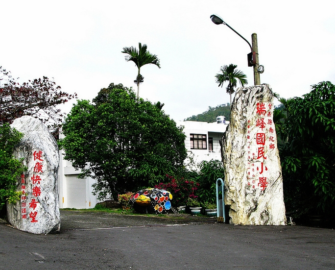 2013賞螢行程.這次來到台南關山村.集合點為瑞峰國小