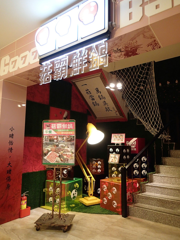 肚子餓了.來吃很有特色的賭場餐廳