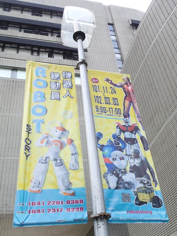 期待已久的機器人特展.天才阿呆來拉!