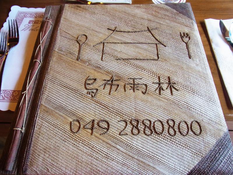 菜單..相當特殊吧!這也是從峇里島訂製回台灣的喔!材質很特...