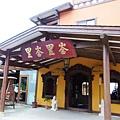 峇里峇里渡假villa位在南投魚池鄉裡