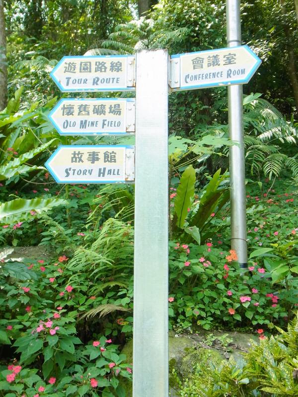 沿路都有清楚的園區指標