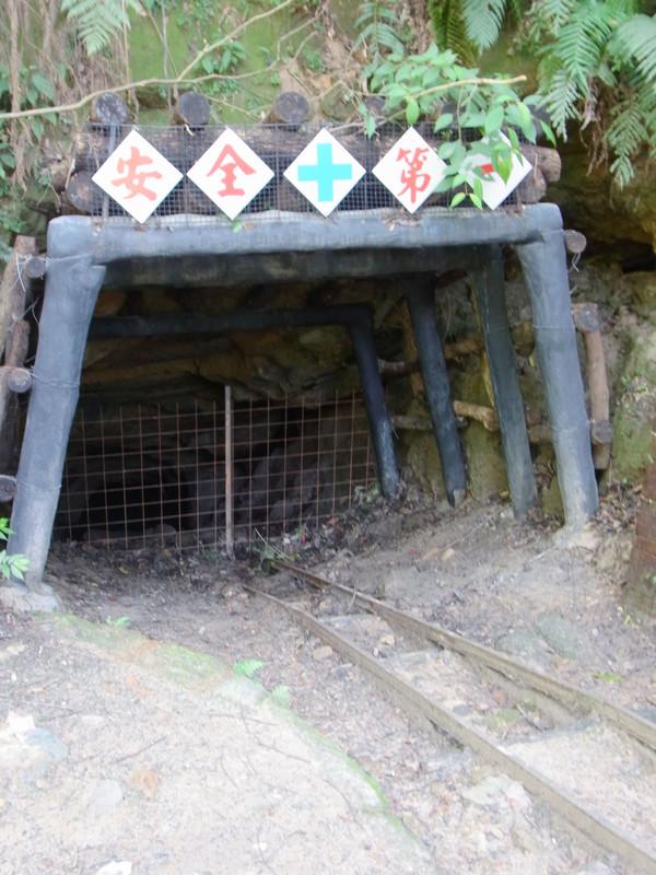 這就是原本的礦坑.是封閉起來的.不能入內參觀